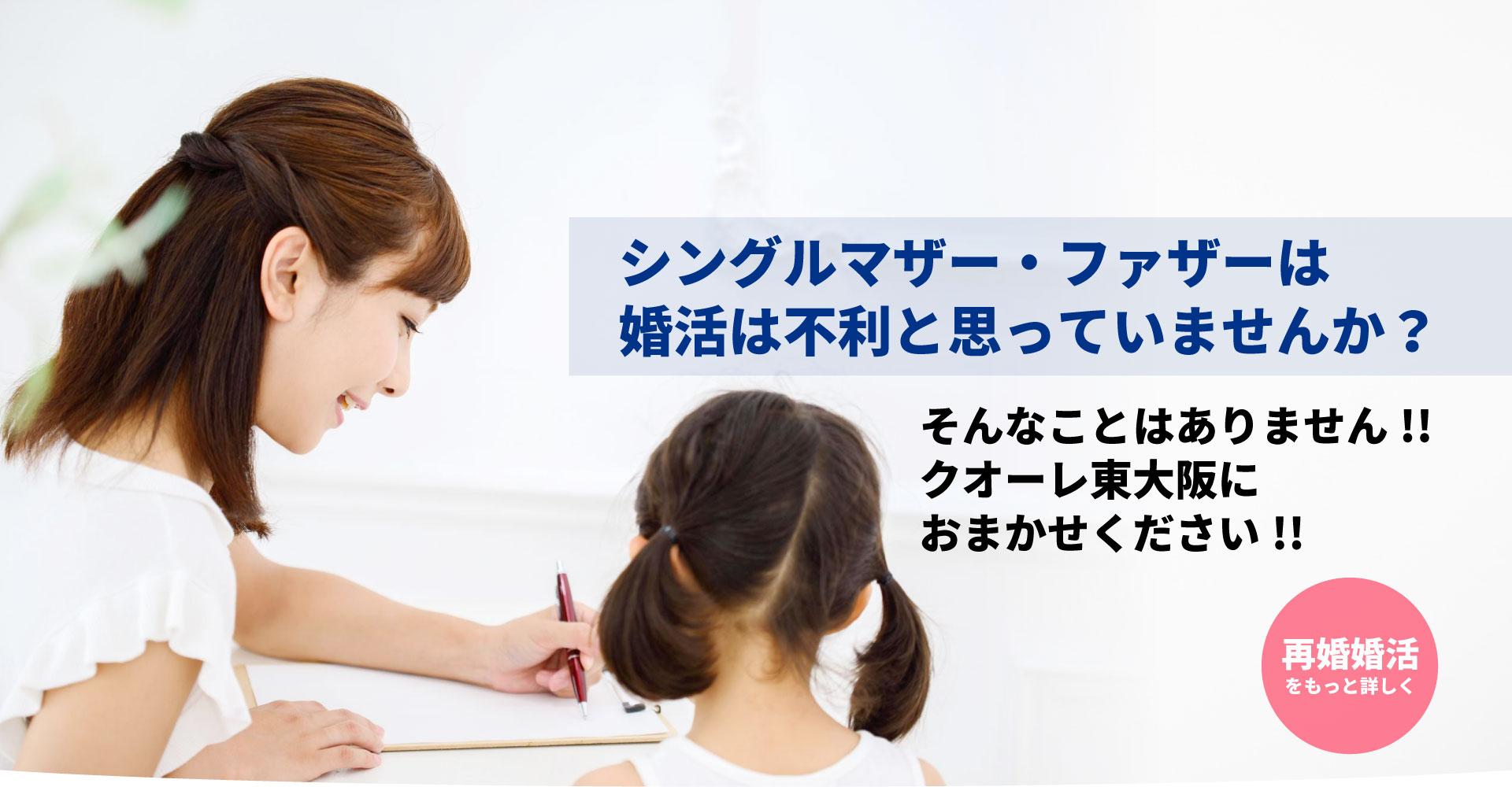 クオーレ東大阪TOPスライド02
